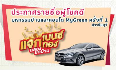 มหกรรมบ้านและคอนโด MYGREEN ครั้งที่ 1 | ปราจีนบุรี | 25 กุมภาพันธ์ 2561