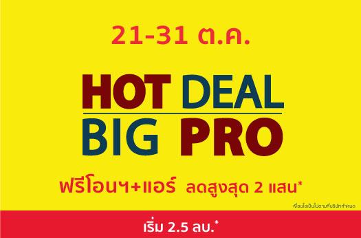 Hot Deal Big Pro กับ สิรารมย์ พลัส บางนา กม.29