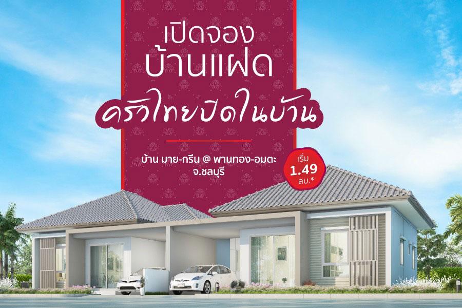 Presale-twin-homes02