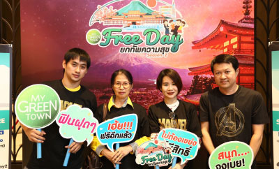 งาน Movie Free Day