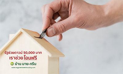 ข่าวดีของคนอยากมีบ้าน กับโครงการ บ้านดี มีดาวน์