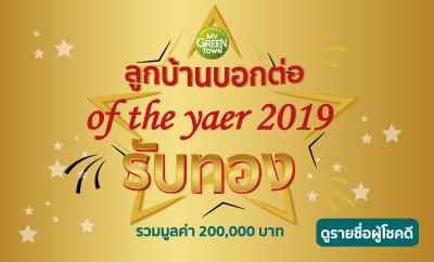 ประกาศรายชื่อ ลูกบ้านบอกต่อ of the year 2019 รับทอง