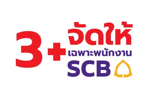 โปรพิเศษ สำหรับพนักงาน SCB
