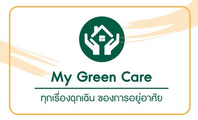 บ้านมายกรีน อยู่แล้วสะดวกอุ่นใจด้วยบริการ จาก care service