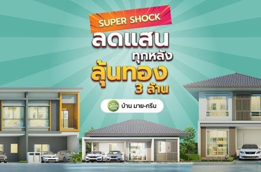 SUPER SHOCK! #ลดแสนทุกหลัง #ลุ้นทอง 3 ล้าน