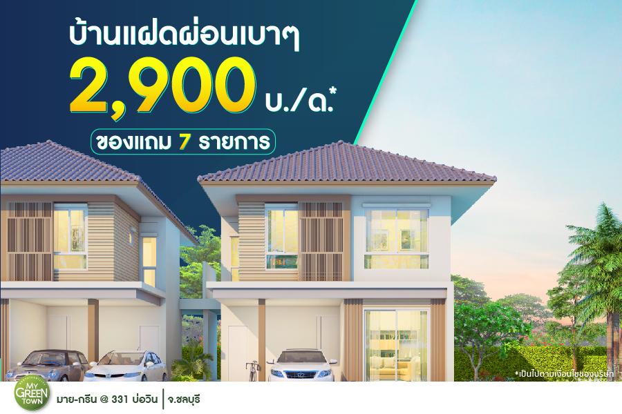 บ้าน มาย-กรีน @ 331 บ่อวิน – บ้านแฝด, โปรโมชั่น